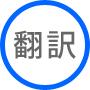 honyaku20150428